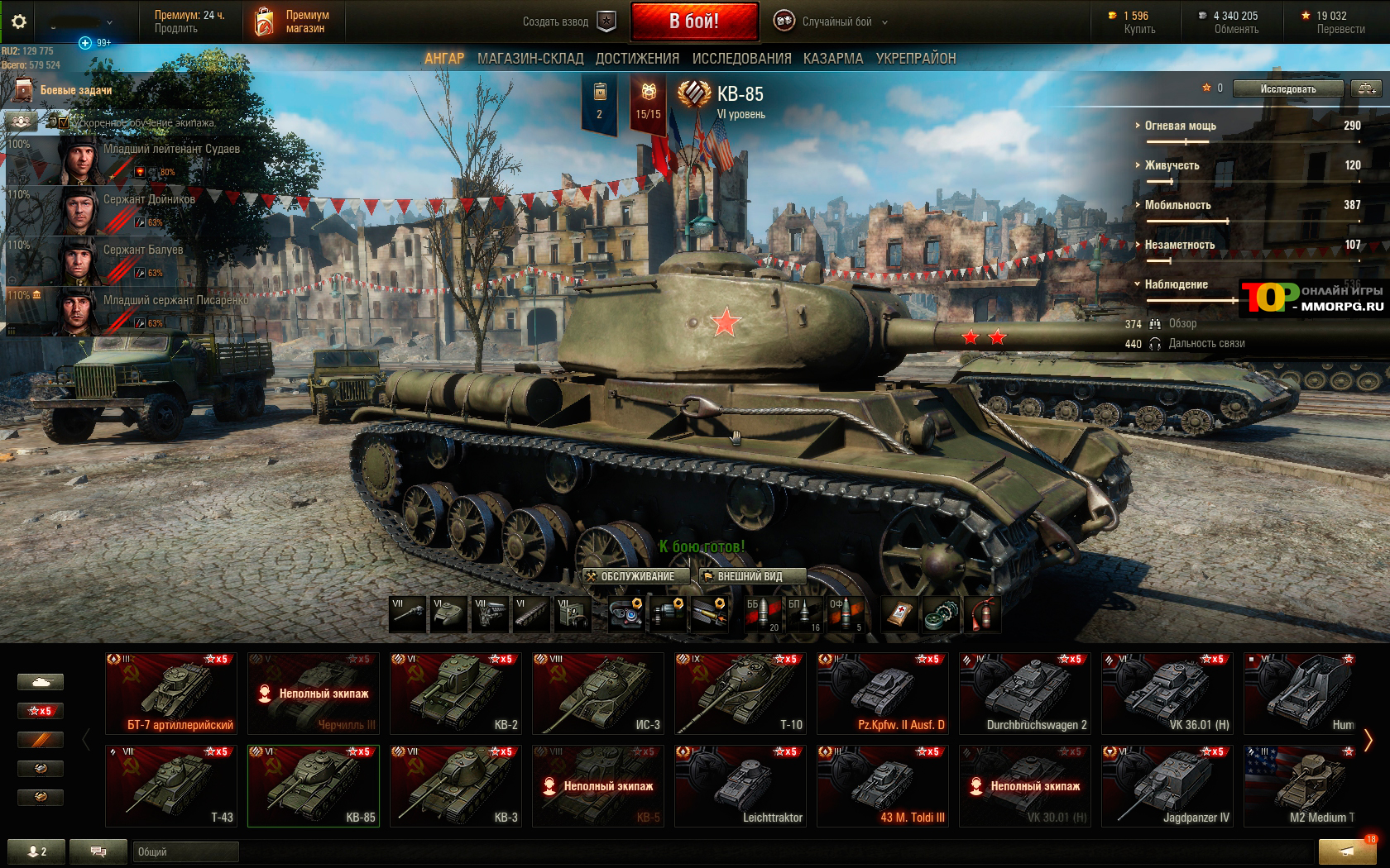 World of Tanks - лучшая онлайн игра на ПК