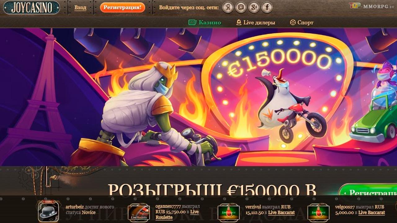 Отзывы о джой казино ру карты играть с компом