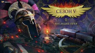 "Анонс Сезона V ""Наследие Огня"" в Conqueror's Blade"
