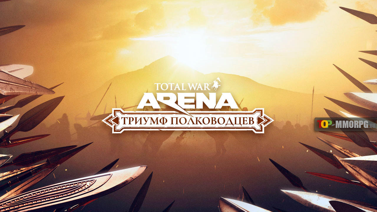 "Жеребьёвка турнира ""Триумф Полководцев"" в Total War: Arena"